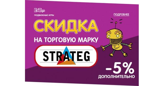 Дополнительная скидка на торговую марку STRATEG -5%